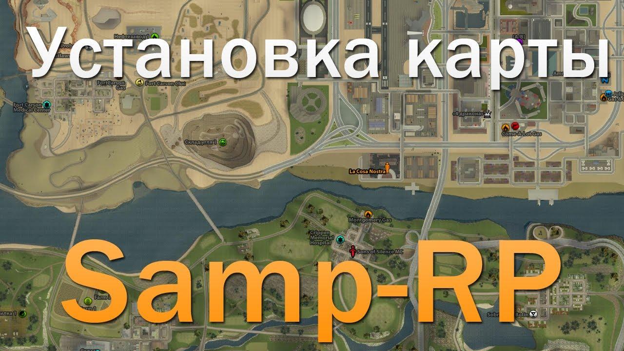 карта самп рп: