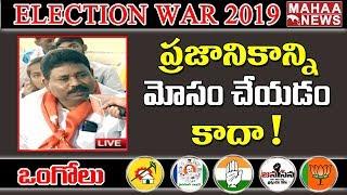 ఈ శంకుస్థాపన ప్రకాశం ప్రజానీకాన్ని మోసం చేయడం కాదా! | #ElectionWar2019