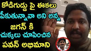 pawan kalyan fan dilip sunkara warning to ys jagan || Top telugumedia