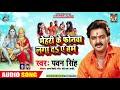 Pawan Singh का New Bhojpuri Bolbam Song   मेहरी के फोनवा लगा दS ए बम