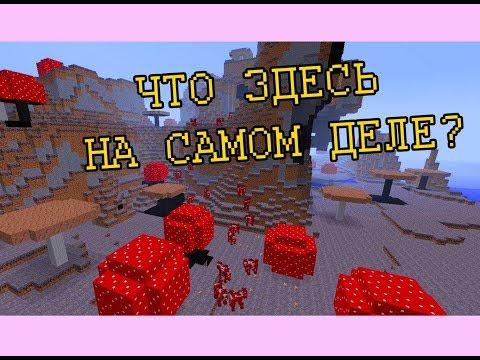 Крайности Minecraft: ГРИБНЫЕ ОСТРОВА