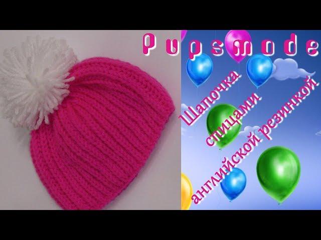#186. Pupsmode.  Простая шапочка английской резинкой.