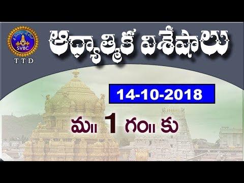 Adhyatmika Viseshalu | 1pm | 14-10-18 | SVBC TTD