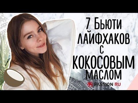 7 Бьюти лайфхаков с Кокосовым маслом   Ира Блан