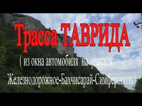 Трасса ТАВРИДА (участок Железнодорожное -Бахчисарай-Симферополь. The highway Tavrida