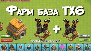 ТХ6 Фарм база 2 ПВО 2016 Clash of Clans (TH6 Farm 2 Air Def)