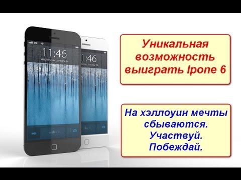 Уникальный розыгрыш iphone 6 бесплатно на