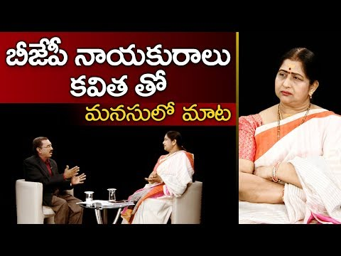 Special Interview with BJP Leader Kavitha | Sakshi Manasulo Maata