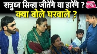 Sharughan Sinha क्या Patna Sahib Lok Sabha Seat हार रहे हैं ? Shatrughan Sinha vs Ravi Shankar