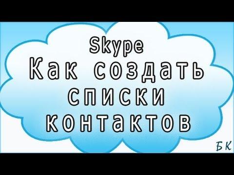 Как создать списки контактов в скайп