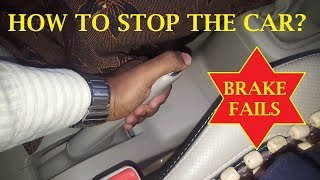 How to stop the car when brake fails? - Tamil