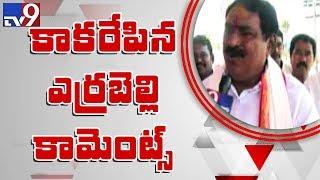 Errabelli Dayakar Rao controversial comments on Uttam