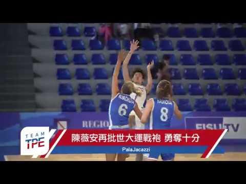 中華女籃旗開得勝 75:54扳倒斯洛伐克