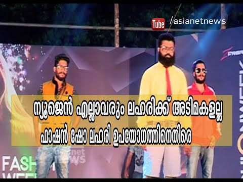 Fashion show at Kozhikode: World No-Tobacco Day