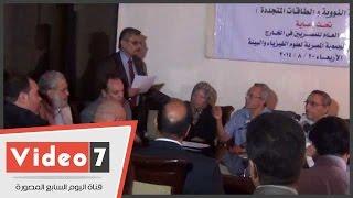 بالفيديو.. شاهد انقطاع الكهرباء عن ندوة علماء مصر لمناقشة «الطاقة النووية»