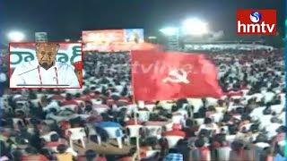 CPM Bhari Bahiranga Sabha Live Updates | Saroornagar  | hmtv
