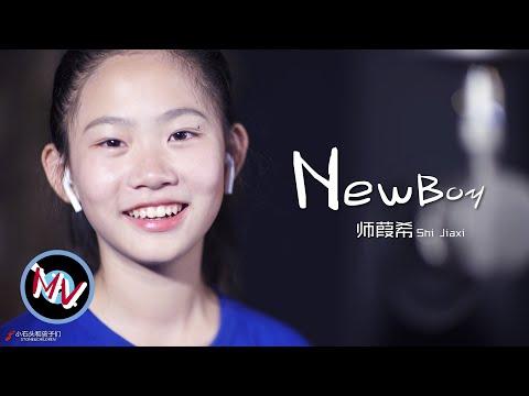 樸樹最值得推薦的《New Boy》, 我們的師姑娘唱得更帥氣! Shi Jiaxi's New Boy originated by Pu Shu.