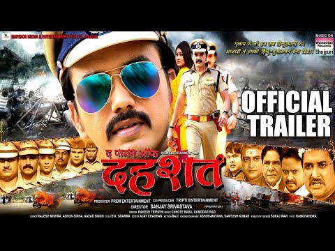 THE POWER OF DAHASHAT    OFFICIAL TRAILER   BHOJPURI MOVIE 2017