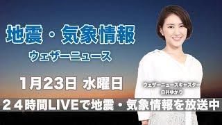 【LIVE】 最新地震・気象情報 ウェザーニュースLiVE (2019年1月23日)