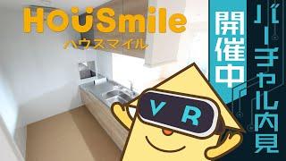 北矢三町 アパート 2LDKの動画説明