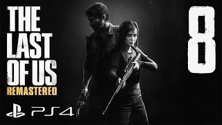 The Last of Us: Remastered прохождение девушки. Часть 8 - Всем по коктейлю!