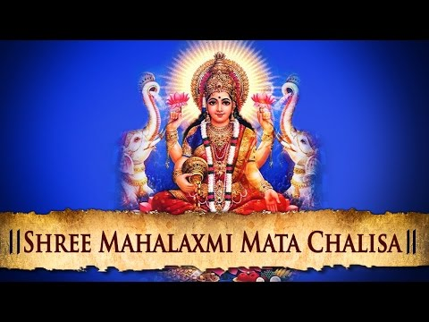 Shree Maha Laxmi Mata Chalisa - Superhit Latest Hindi Devotional Songs video