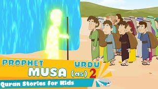 MUSA (AS) Quran Stories In Urdu | Urdu Prophet Story | Islamic Videos | Islamic Cartoon For Kids