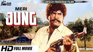 MERI JUNG (FULL MOVIE) - SULTAN RAHI - OFFICIAL PAKISTANI MOVIE