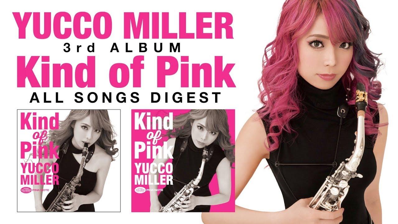 ユッコ・ミラー (Yucco Miller) - 全曲ダイジェストを公開 3rdアルバム 新譜「Kind of Pink」2019年9月11日発売予定 thm Music info Clip