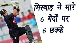 Misbah-ul-Haq smashes 6 sixes in 6 balls for Hong Kong Islands | वनइंडिया हिंदी