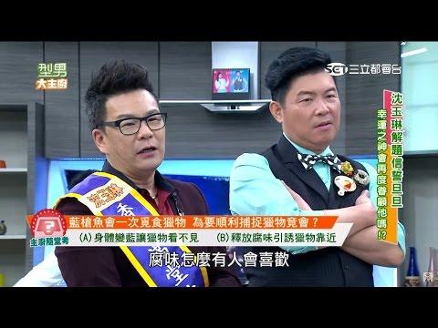 台綜-型男大主廚-20151217 羊年衰王第四戰!喬喬 沈玉琳敗部復活大賽!
