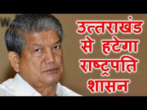 PRESS MEET: Harish Rawat Thanks Uttarakhand HC For Setting Aside Prez Rule