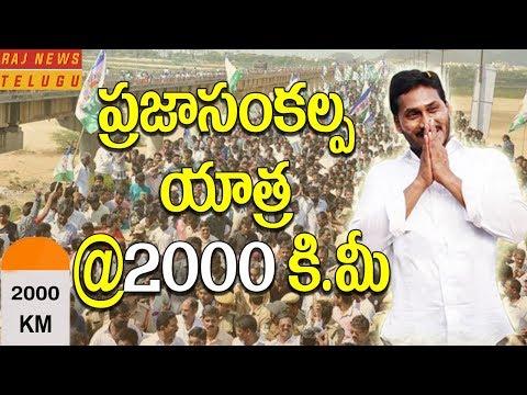 ప్రజాసంకల్పయాత్ర@2000 కి.మీ | YS Jagan Padayatra Reaches 2000 KM Milestone | West Godavari| Raj News
