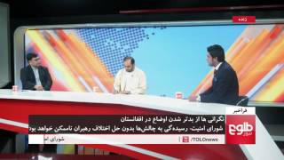 FARAKHABAR: UN Security Council's Remarks On Afghanistan's Situation Discussed