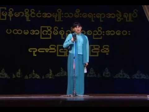 Myanmar A Myo Thamee Myar Day Gom Pyu Pwal A Nyeint 4-1 Video