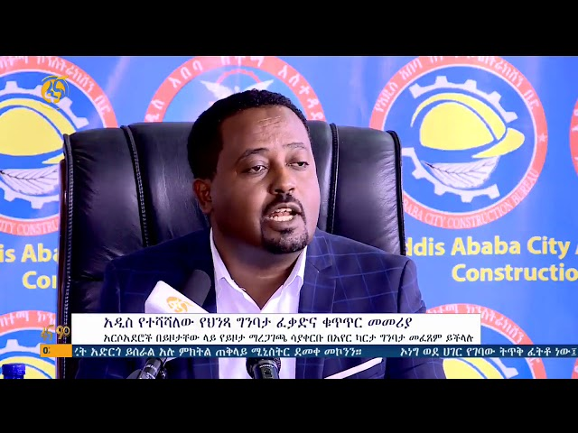Fana Television Latest News  | Addis Ababa