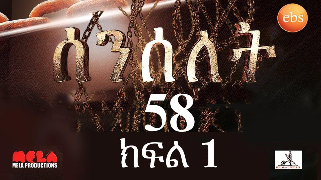 Video 1: Senselet - Part 58 (ሰንሰለት)