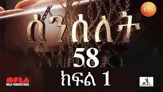 Senselet Drama S03 E58 Part 1 ሰንሰለት ምዕራፍ 3 ክፍል 58 - Part 1