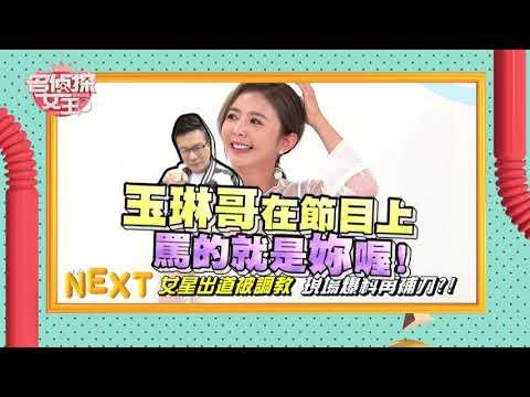 台綜-名偵探女王-20180927-宮廷劇鬥智爭寵 心機夠深就能爬上高位嗎?!