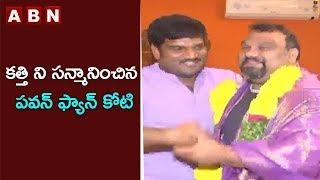Pawan Kalyan Fans felicitates Kathi Mahesh