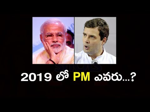 Latest Survey On Who Is Next PM Of India in 2019 Elections..? - Telugu Shots