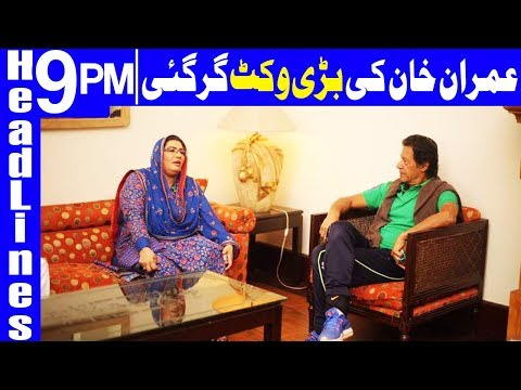 Imran Khan loses another Wicket - Headlines & Bulletin 9 PM - 11 April 2018 - Dunya News