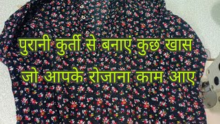 BEST RECYLE IDEA FROM OLD KURTI-[recycle] DIY Easy art and craft at home