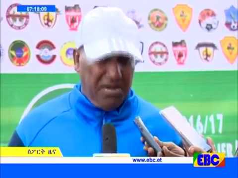 Latest Ethiopian Sport News - EBC TV February 5, 2017