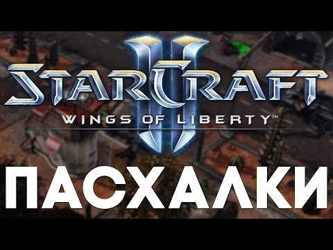 Пасхалки в StarCraft II: Wings of Liberty [Easter Eggs]