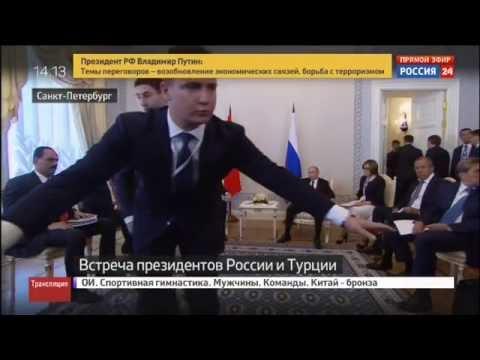 Встреча президентов России В.Путина и Турции Э. Эрдогана. Vladimir Putin \Recep Tayyip Erdoğan.