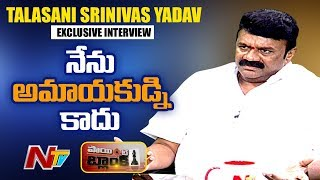 TRS Minister Talasani Srinivas Yadav Exclusive Interview | Point Block | NTV