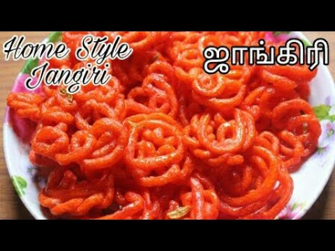 Jangiri Sweet | Home Style Jangiri Recipe | Diwali Sweets Recipe | Indian Traditional Sweet | Imarti