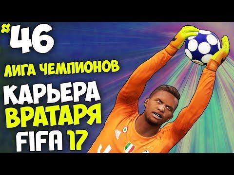 МИША В ЛИГЕ ЧЕМПИОНОВ ! FIFA 17 Карьера за Вратаря #46