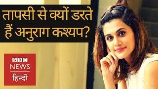 Taapsee Pannu ने Game Over की रिलीज़ से पहले बताया Anurag Kashyap उनसे क्यों डरते हैं? (BBC Hindi)